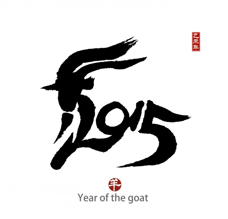 Chinese calligraphy for Year of the goat 2015